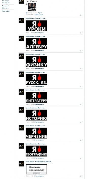 Школоло Вконтакте